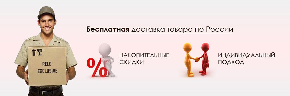Доставка по России и скидки